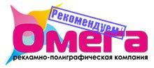 Типография Омега